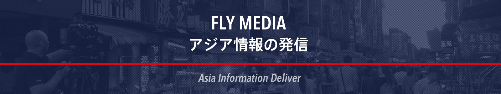 FLY MEDIA アジア情報の発信