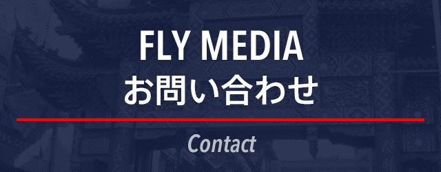 ASIA INFORMATION TO THE WORLD! FLY MEDIA CO., LTD. アジアの情報を世界に!株式会社フライメディア