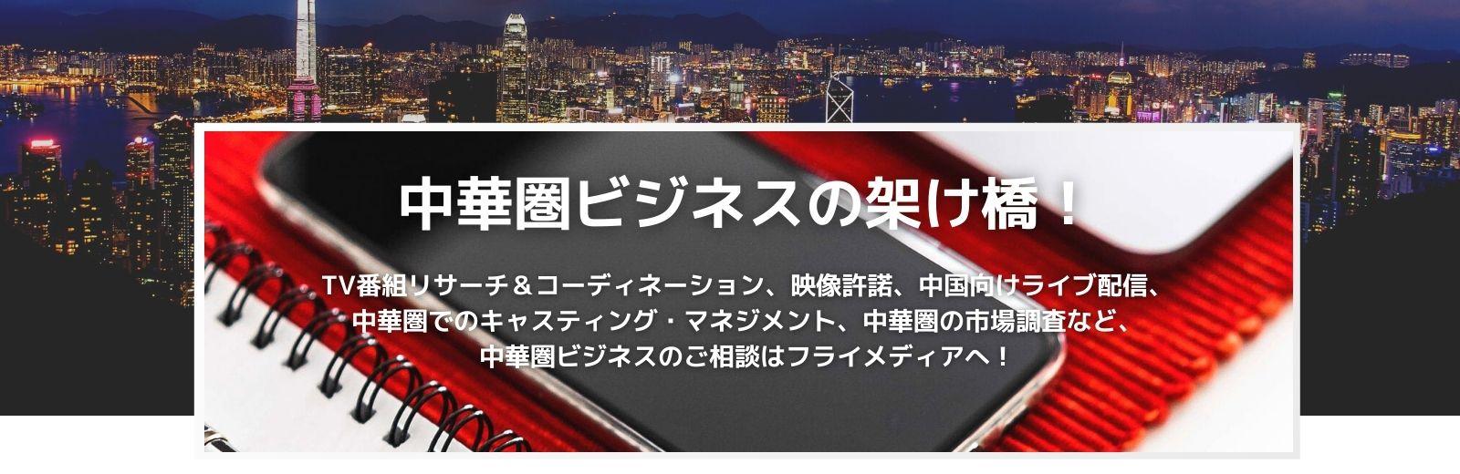 アジアの情報を世界に!株式会社フライメディア ASIA INFORMATION TO THE WORLD! FLY MEDIA CO.,LTD