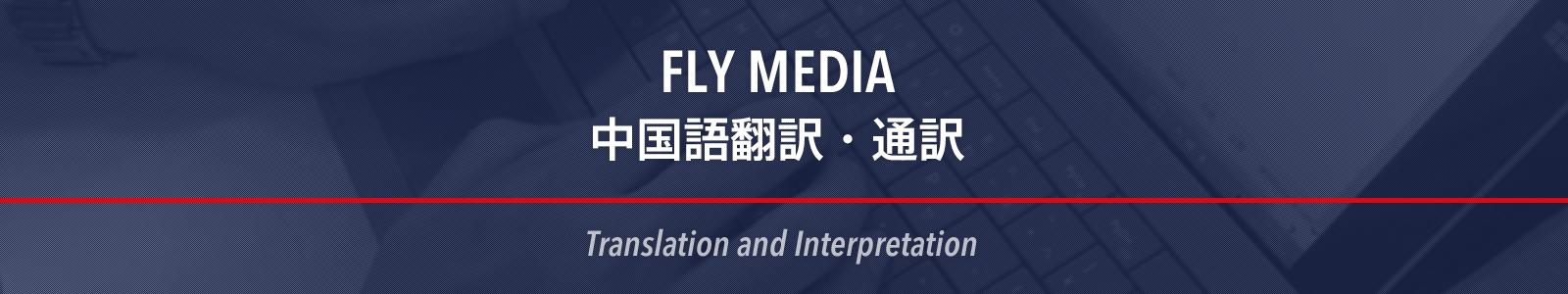 FLY MEDIA 中国語翻訳・通訳