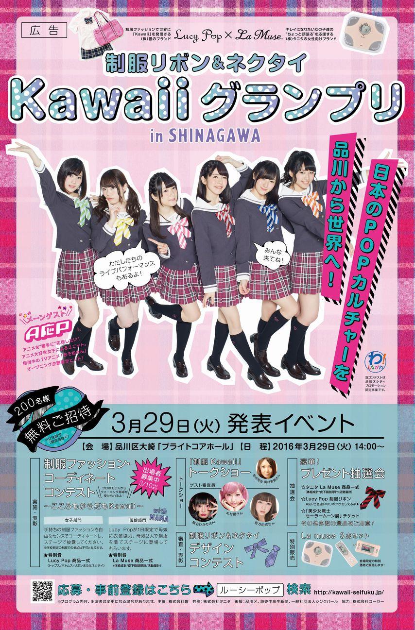 2016_kawaii_gp_small