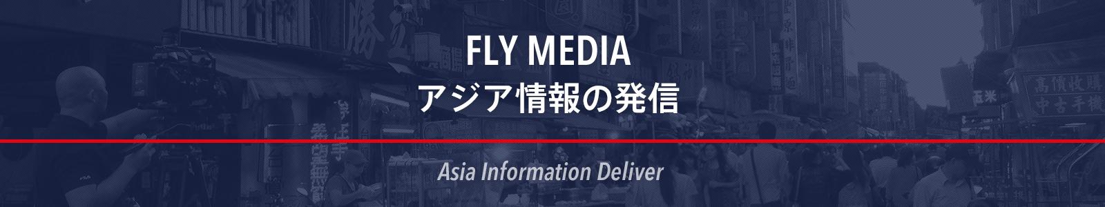 アジア情報の発信