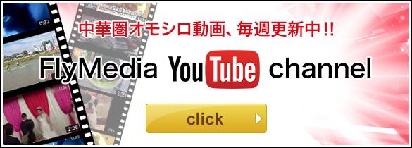 中華圏オモシロ動画、毎週更新中!FlyMedia YouTube channel