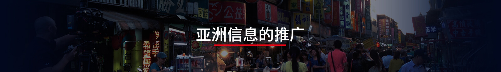FLY MEDIA 亚洲信息的推广