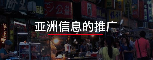 FLY MEDIA Asia 亚洲信息的推广