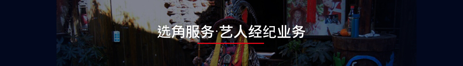 FLY MEDIA 选角服务・艺人经纪业务