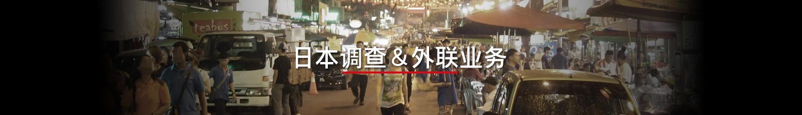 FLY MEDIA 日本调查&外联业务