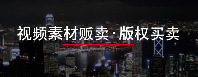 FLY MEDIA Video 视频素材贩卖・版权买卖