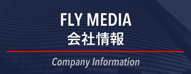 FLY MEDIA 会社情報