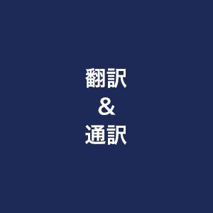 翻訳&通訳