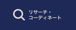 リサーチ・コーディネート