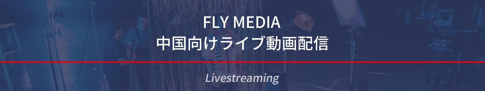 FLY MEDIA 中国向けライブ動画配信
