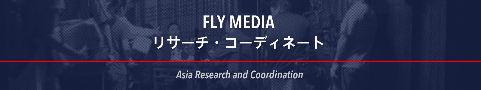 FLY MEDIA リサーチ・撮影コーディネート