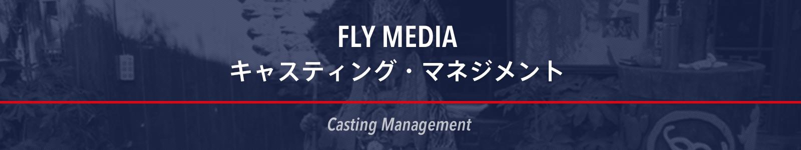 FLY MEDIA キャスティング・マネジメント