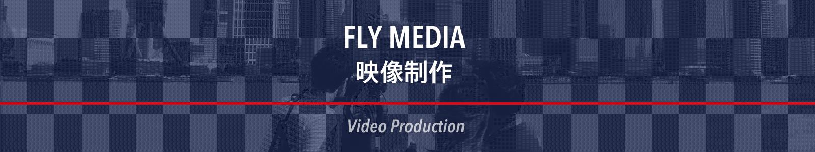 FLY MEDIA 映像制作