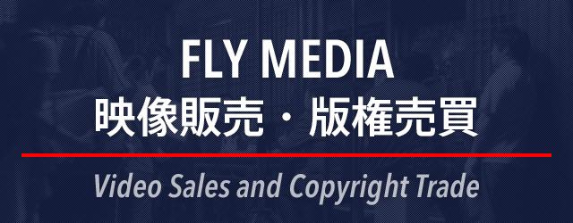 FLY MEDIA 映像販売・版権売買