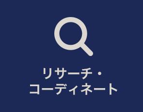 リサーチ・撮影コーディネート