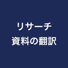 リサーチ資料の翻訳