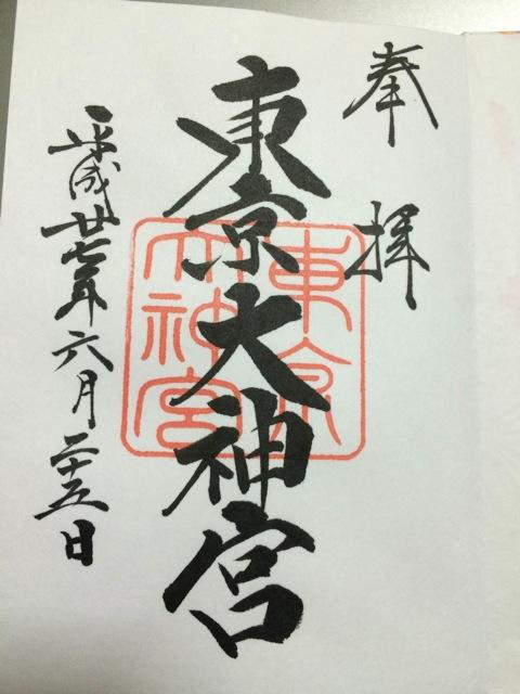 (東京大神宮的御朱印)