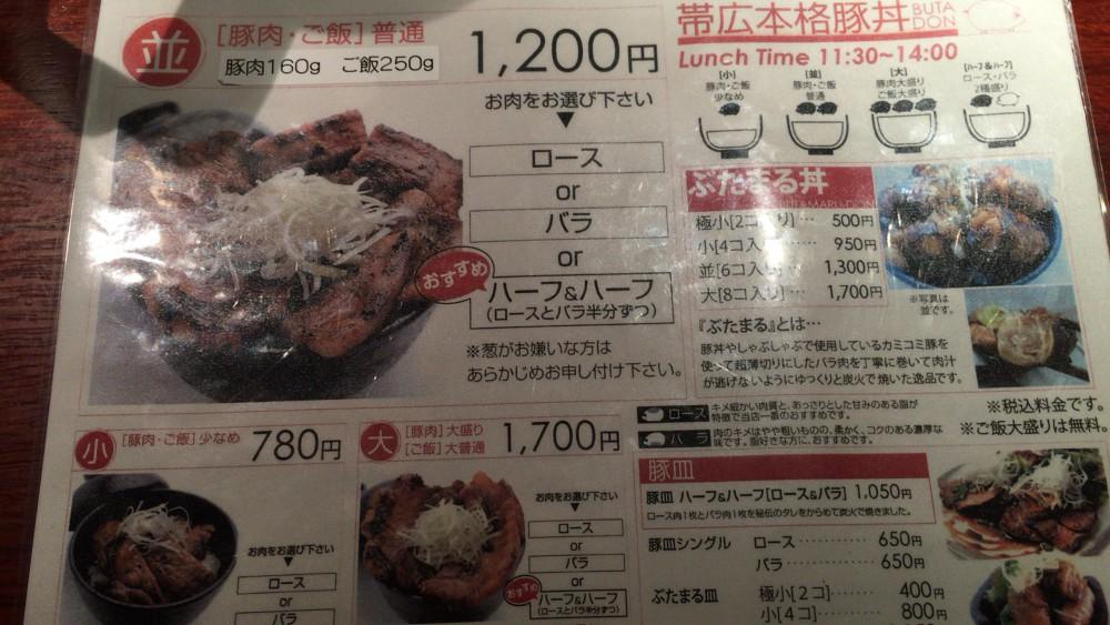 北海道美食2