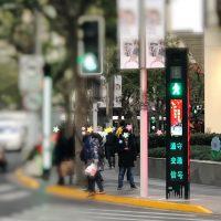 取締りもハイテク!歩行者の信号無視を顔認証で徹底追跡?!アプリで罰金払いも。
