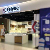 新•上海土産におすすめ?!一度履いたらはまる!上海発スニーカー「Feiyue.(フェイ•ユエ)」