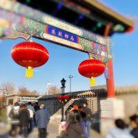おしゃれ女子必見!北京トレンド満載の「南鑼鼓巷」エリアをぶら歩き!
