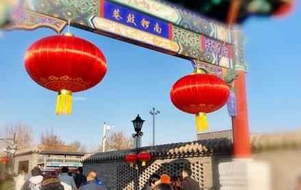 北京のおしゃれエリア「南鑼鼓巷」