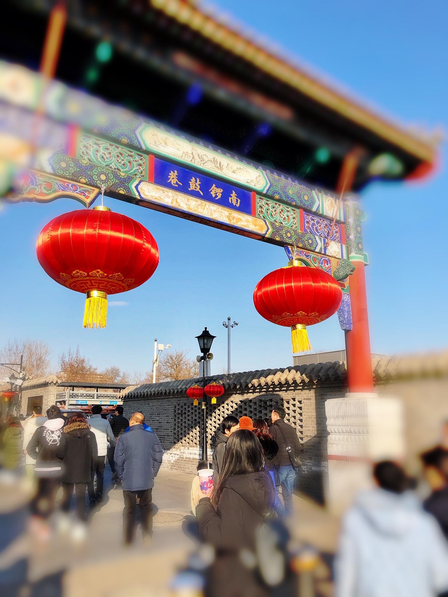 北京の南鑼鼓巷のエリア