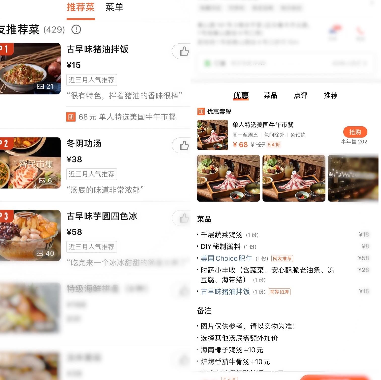上海・大衆点評で事前購入