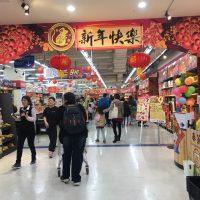 旧正月前の台北のスーパーマーケットをレポート
