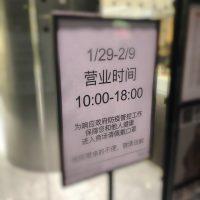 """新型ウイルス対策を強化する上海、 目指すは""""二回目の14日間をクリア""""すること?!"""
