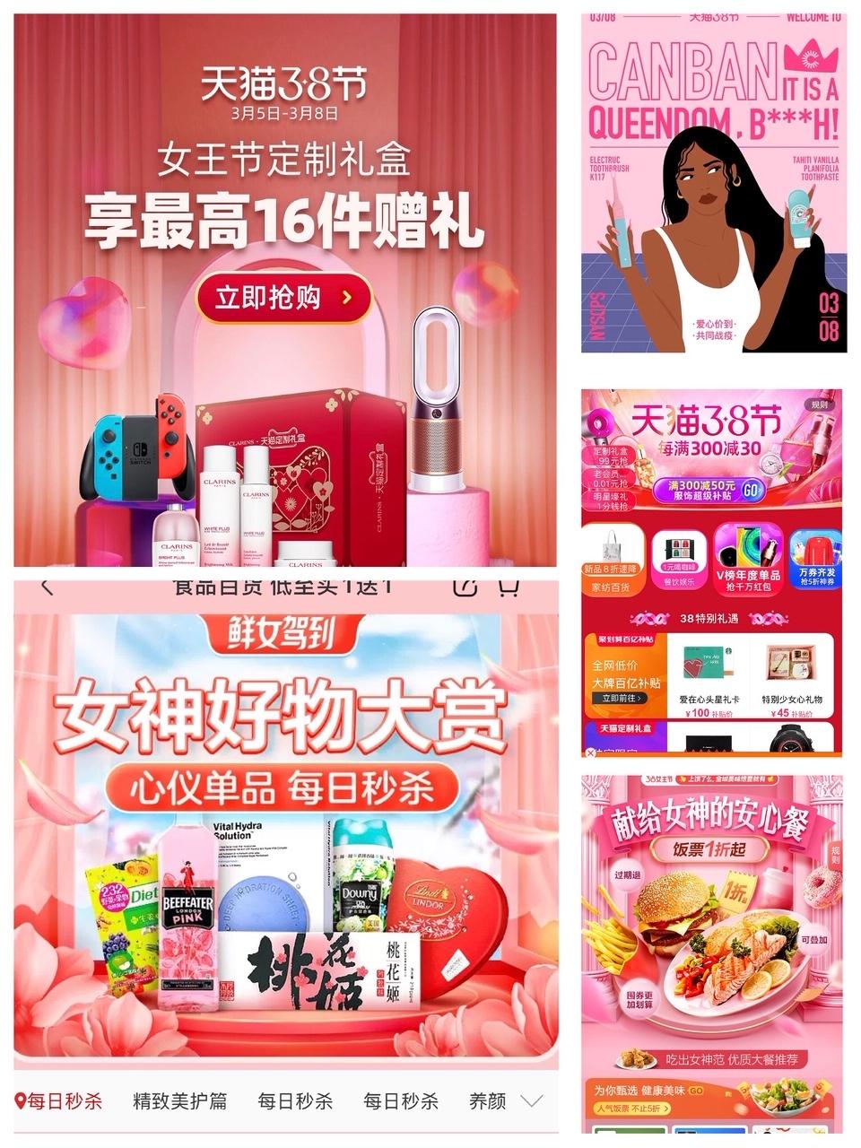 上海•今年は、オンライン商戦がメイン!の女性デー