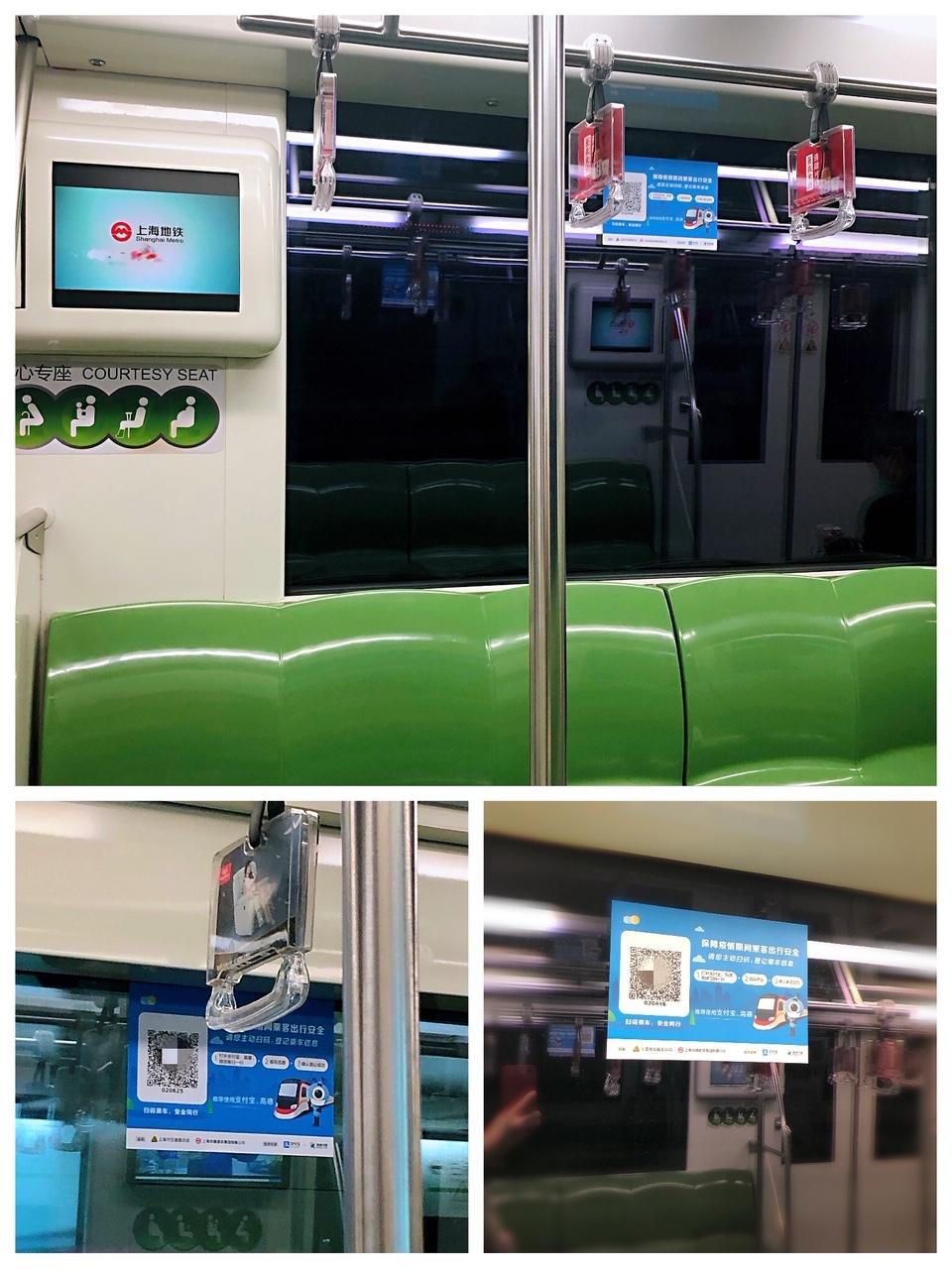 上海・地下鉄乗車時に任意登録スタート
