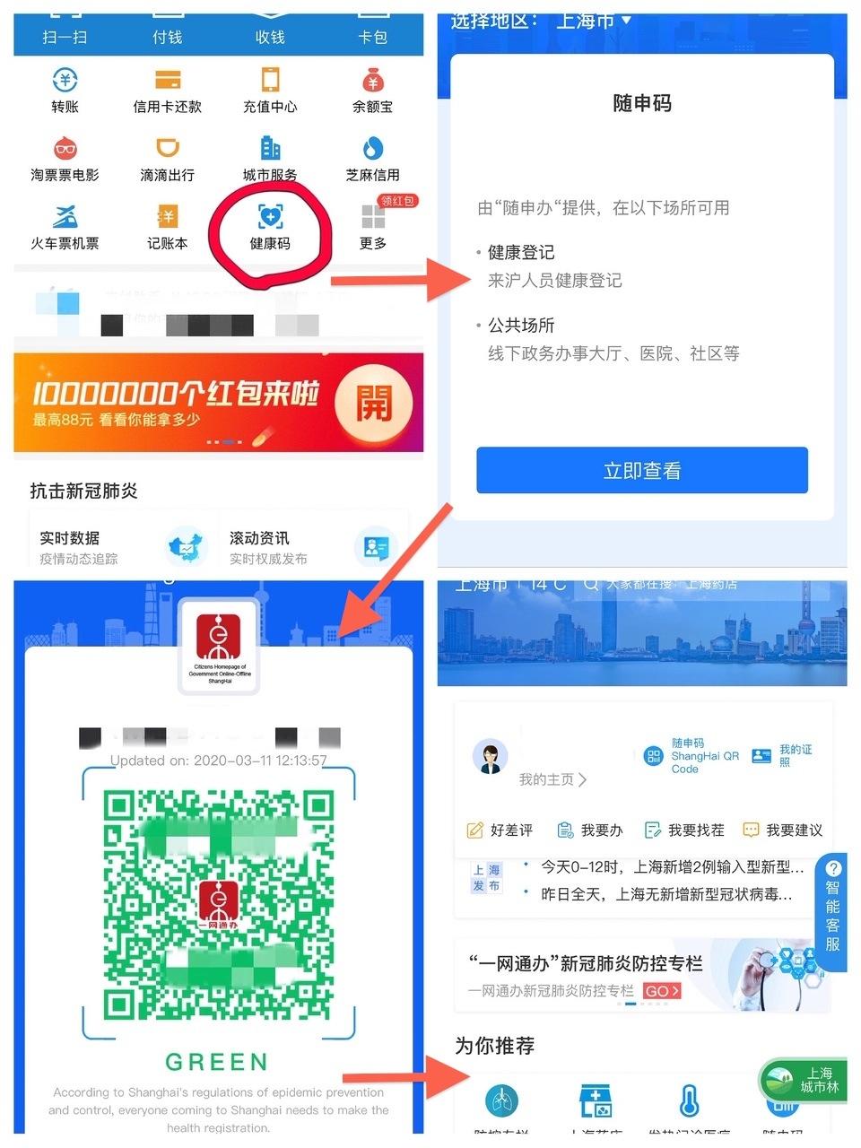 上海・簡単登録できる健康コード