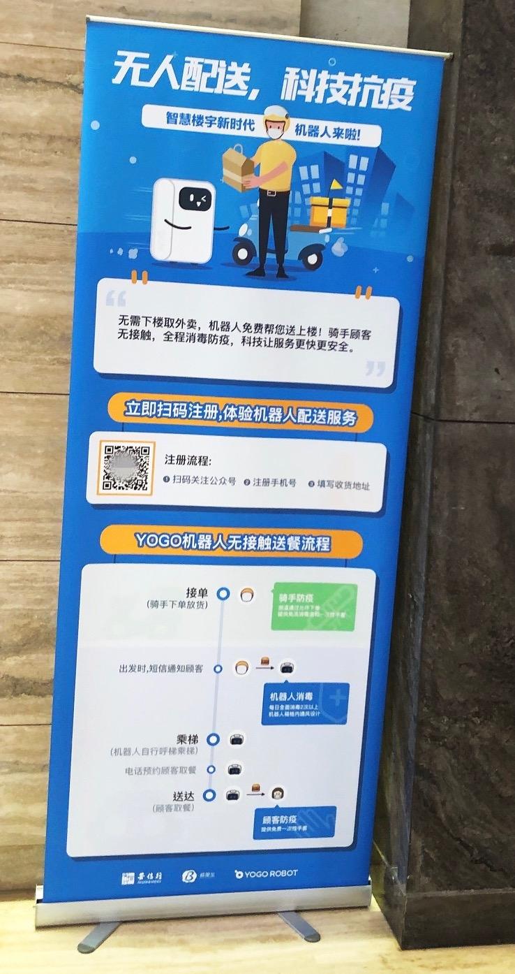 上海•オフィスビル内で「非接触サービス」運用方法をPR(2020年3月31日撮影)