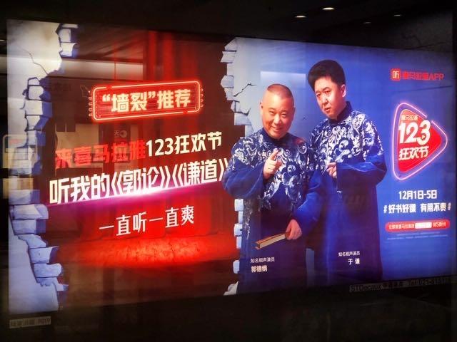 上海・地下鉄構内の広告