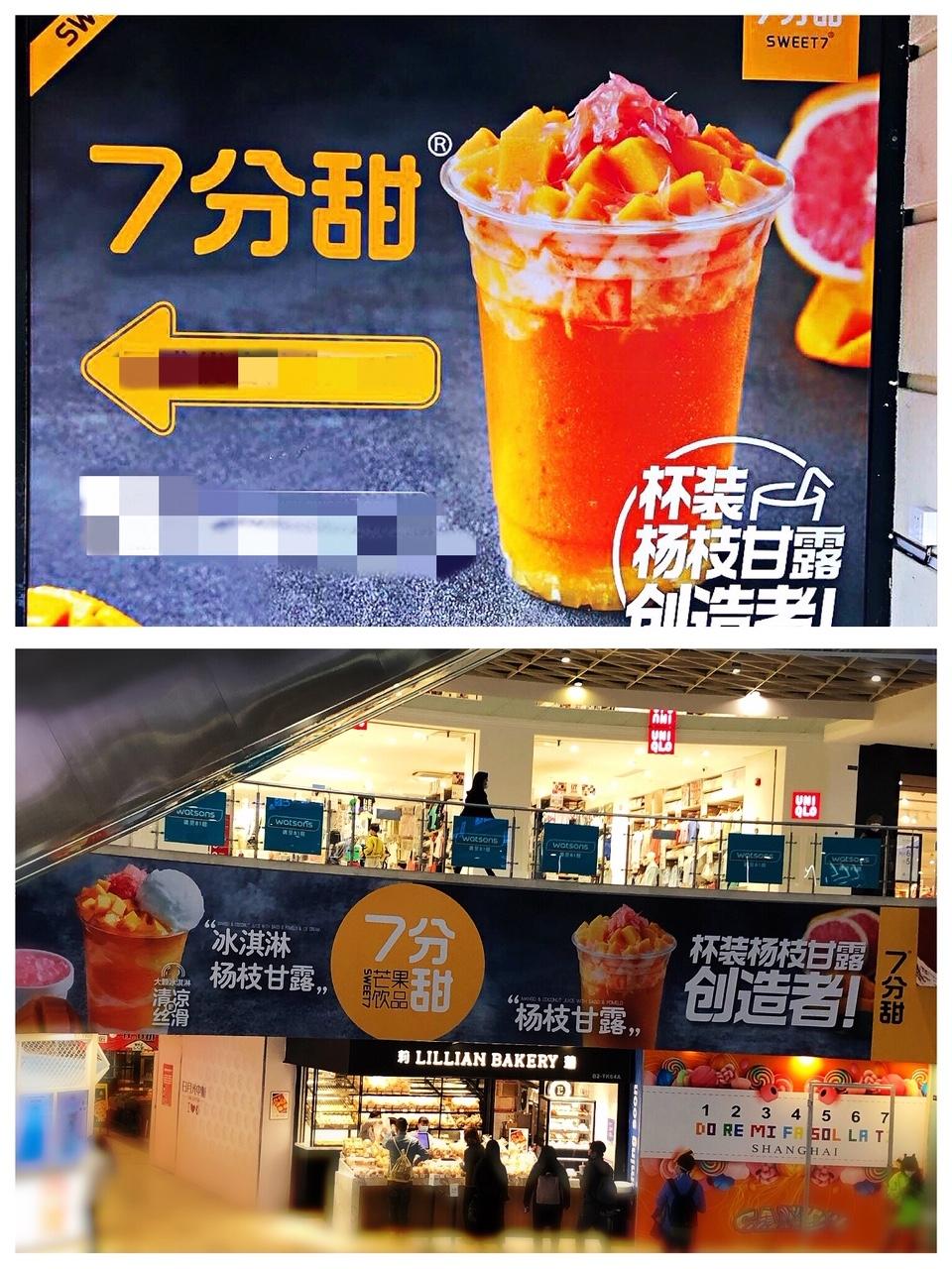 上海•マンゴーがたっぷり入った楊枝甘露の看板が目印の「7分甜」