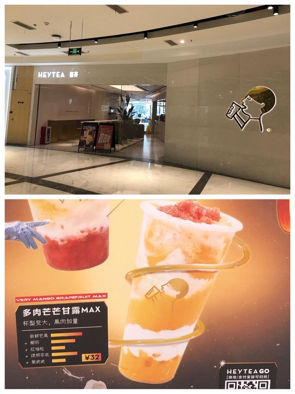 上海•喜茶のマンゴードリンク「多肉芒芒甘露MAX」32元(約480円)