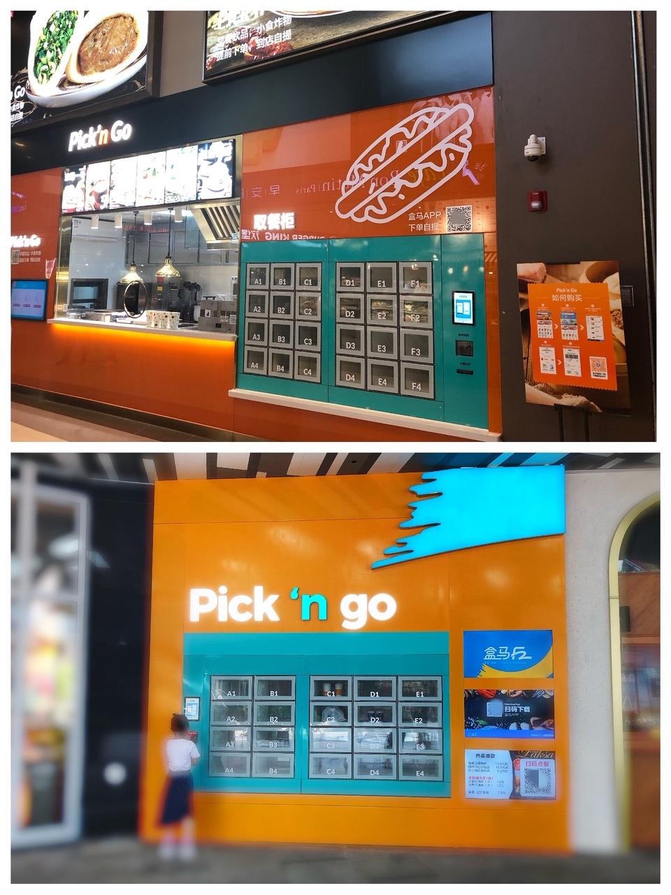 上海•「盒馬F2」や「Pick' n Go」のスマートロッカー