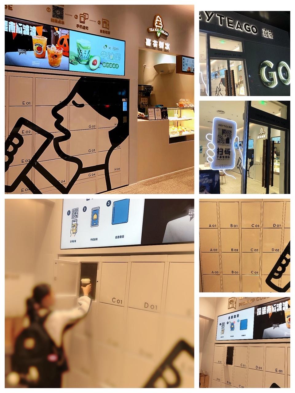 深圳•「HEYTEA GO」のスマートロッカー