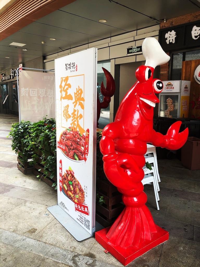 上海•真っ赤なザリガニが目をひく店頭