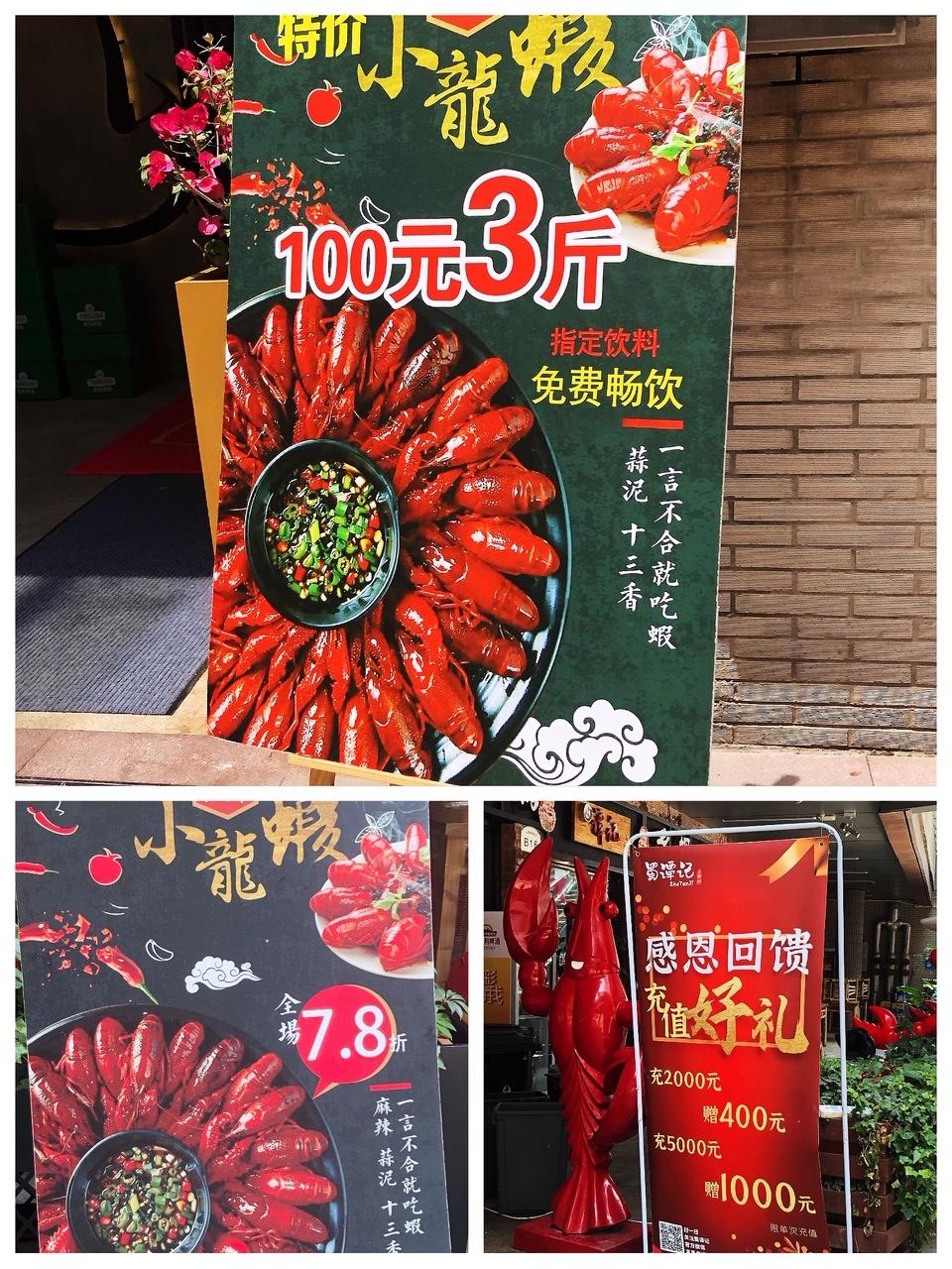 上海•ザリガニのPOPもインパクト大!
