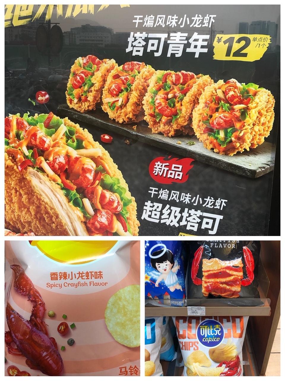 上海・ザリガニを使ったフード