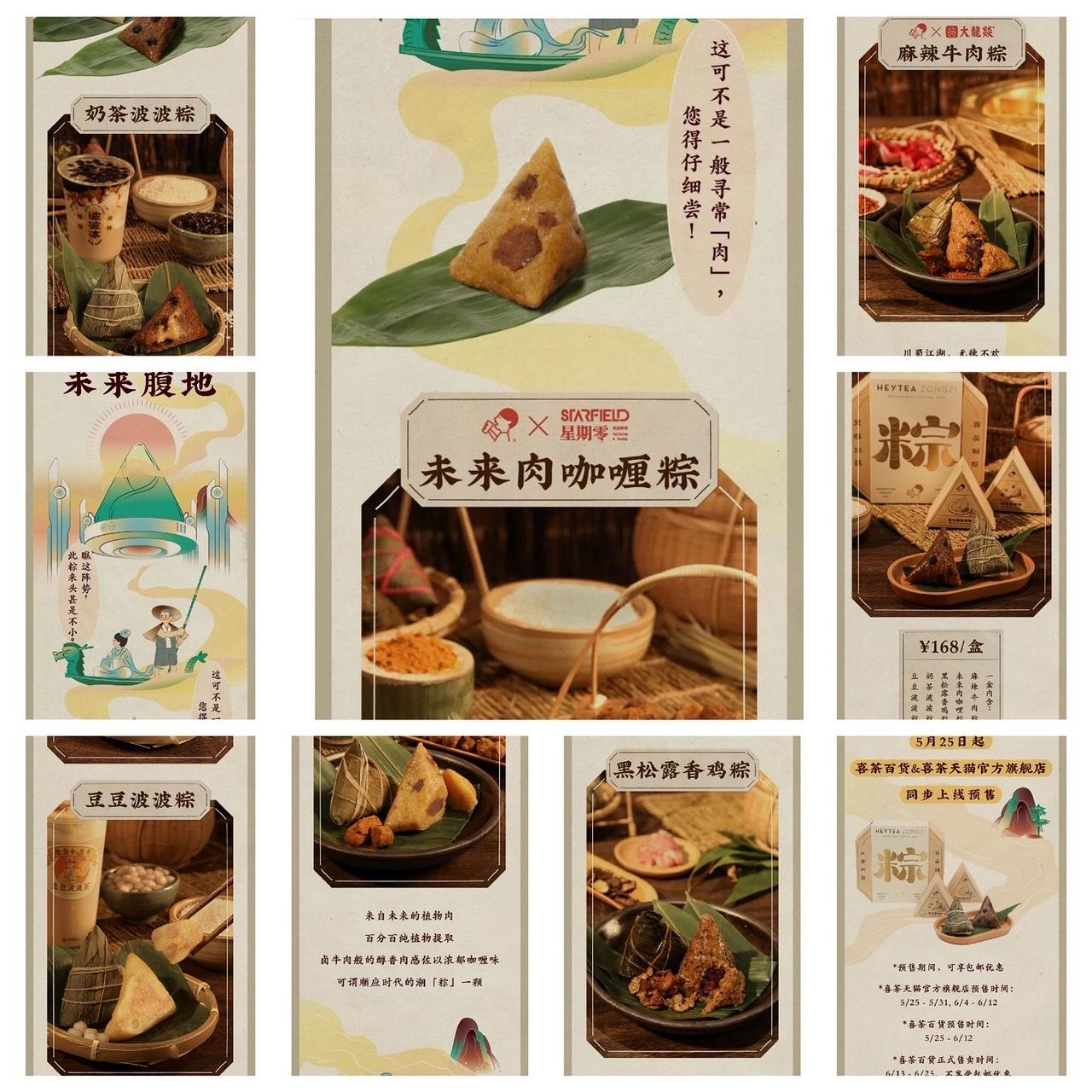 上海•喜茶の「未来肉咖喱粽子」は人口肉でカレー味!!