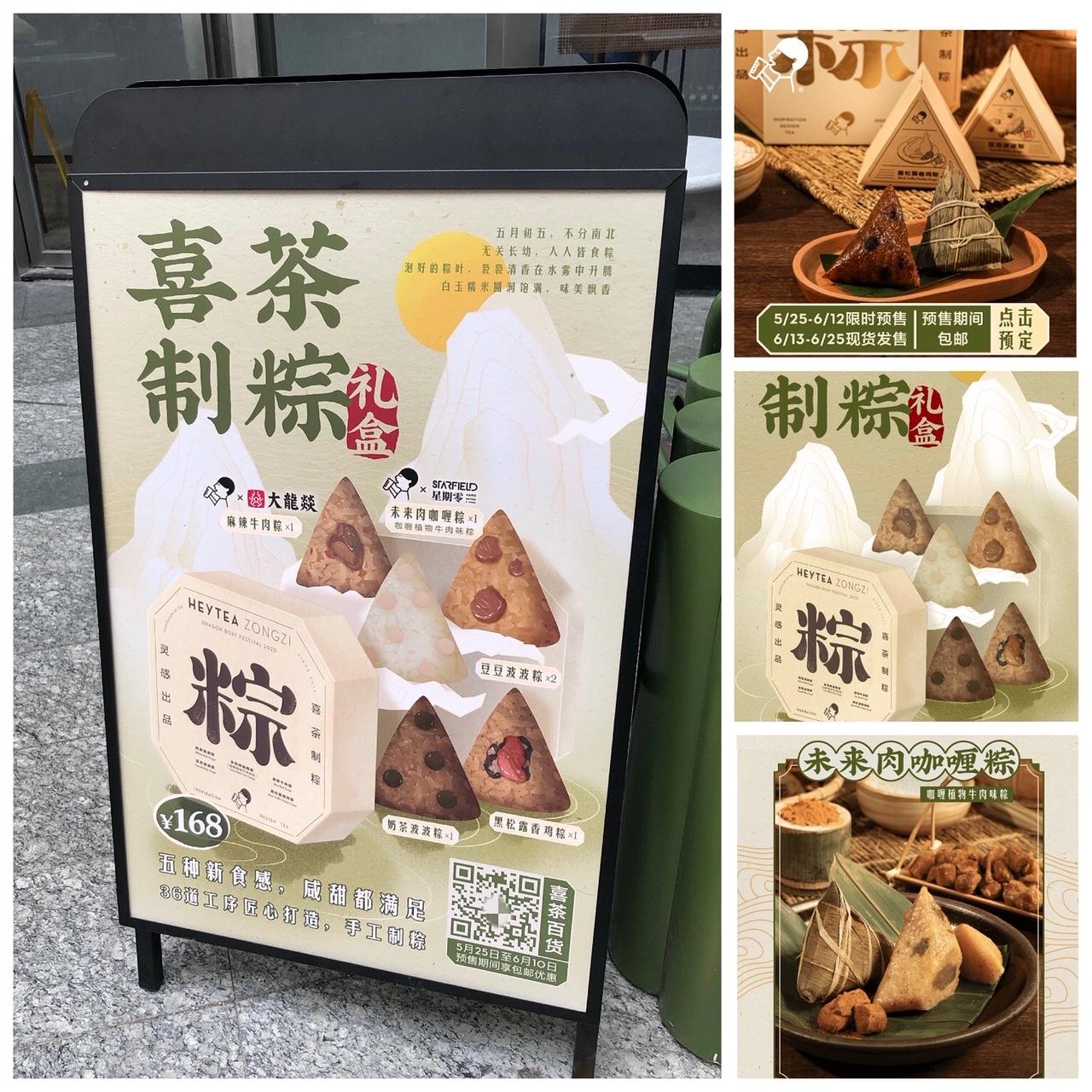 上海•喜茶が販売しているチマキのバラエティセット