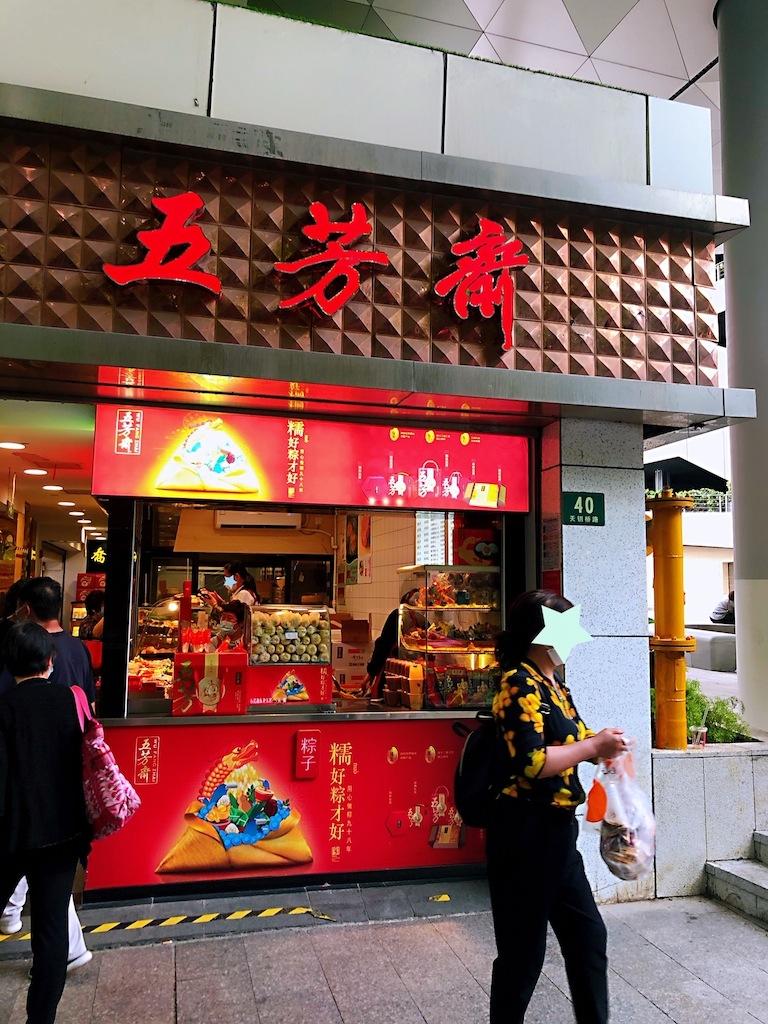 上海•チマキの老舗「五芳齋」ブランドの人気も健在!