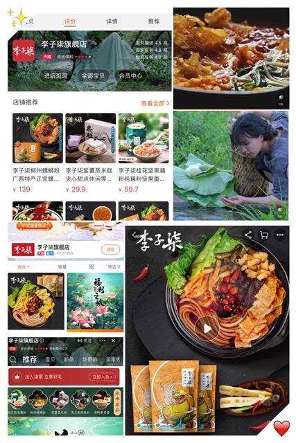 上海・大人気のビデオブローガーの李さんのECサイト