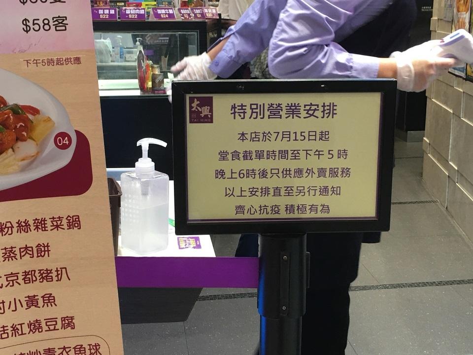 香港コロナ第3波
