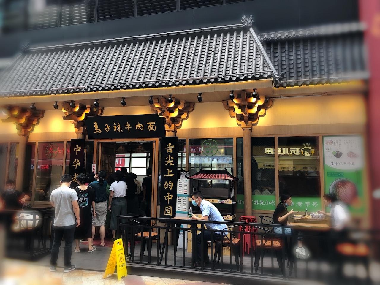 「馬子禄牛肉麺」の上海1号店がオープン